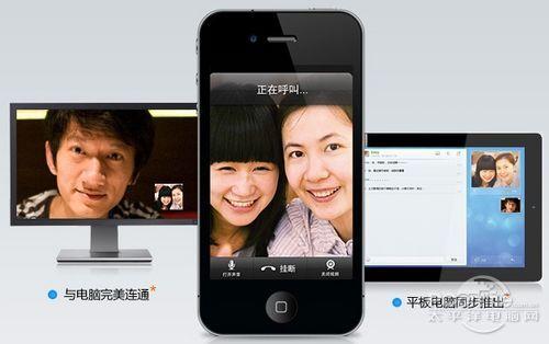 视频通话_不过拥有视频通话功能的 qq2011 for iphone 1.