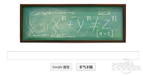 无冕之王 谷歌doodle纪念皮耶·德·费玛