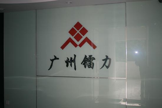 广东镭力汽车用品有限公司大门醒目的标志高清图片
