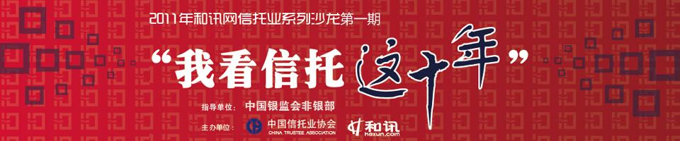 """2011和讯网信托业沙龙""""我看信托这十年""""第一期"""