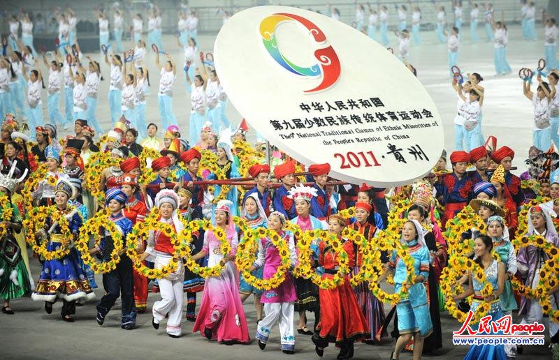 高清组图:全国少数民族传统体育运动会开幕式图片
