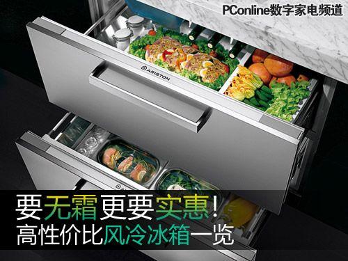 高性价比风冷冰箱一览