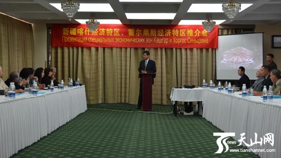 新疆喀什和霍尔果斯经济特区推介会在吉国举行