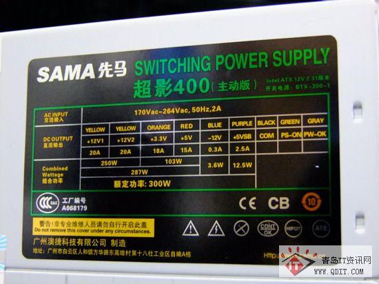 主动式pfc设计 先马超影400电源特价188元