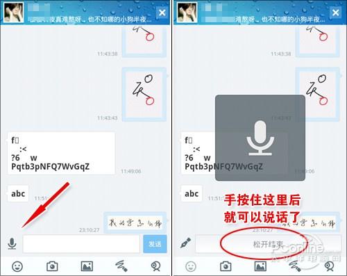 全新android手机qq 2.0十三亮点给力呈现
