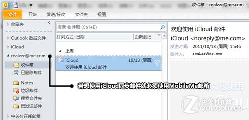 Outlook上的邮件界面