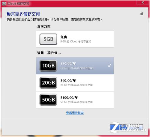 iCloud扩充容量价格
