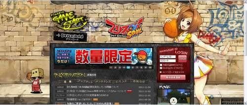 日本 街头篮球 官网