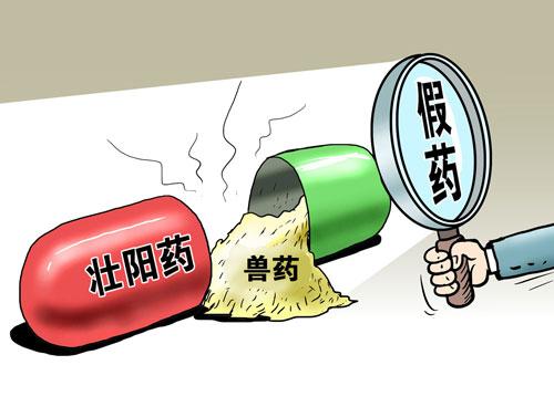 """中国食药监总局:声称""""能壮阳""""的保健食品均为假货"""