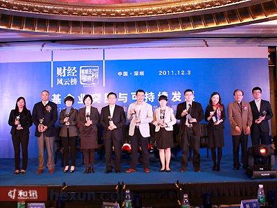2011年度十大品牌基金公司颁奖