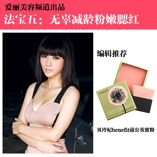 性感女主播柳岩唯美妆容5大法宝 奢侈品频道