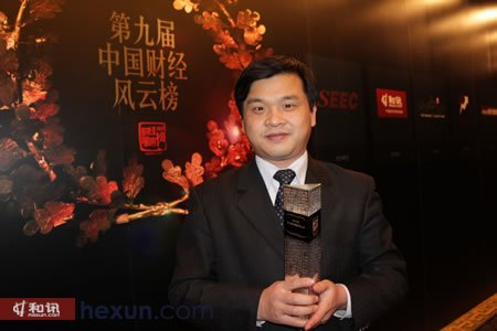 燕京啤酒刘翔宇领取2011年度金牌董秘奖
