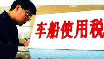 《中华人民共和国车船税法实施条例》