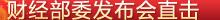 2012年全国两会和讯网特别策划:改革再出发