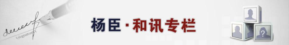 杨臣·和讯专栏