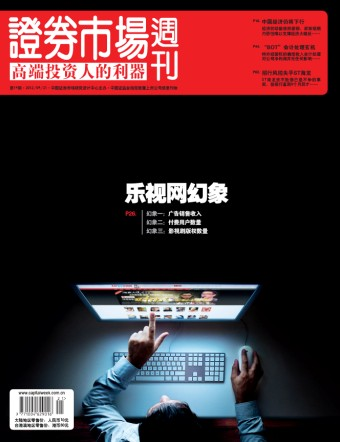 证券市场周刊2012年第14期