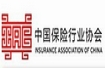中国保险行业协会