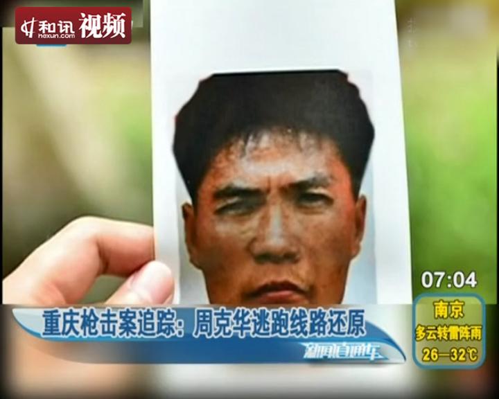 警方发现多起凶杀案疑犯平头男藏匿地点