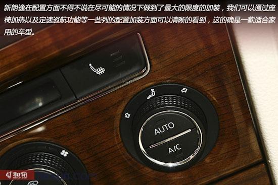 和讯汽车体验上海大众新朗逸 为大众口味而来