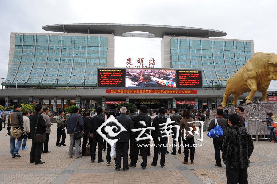 昆明火车站站前广场大屏幕直播十八大开幕盛况