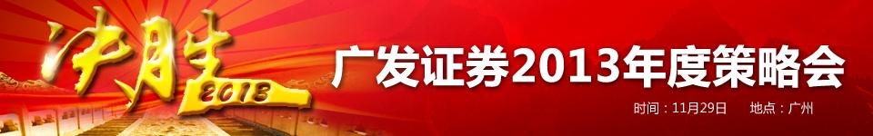 广发证券2013年度策略会