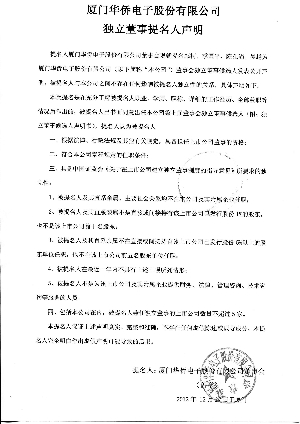 厦门华侨电子股份有限公司第六届董事会第二十