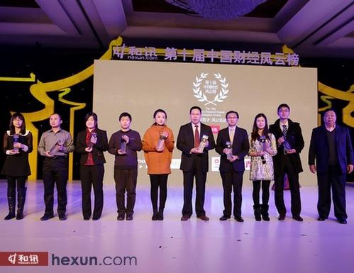 2012年度最佳综合服务提供黄金企业颁奖现场
