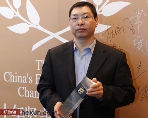 新湖期货董事长马文胜领取奖项