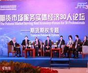 2012年期货市场服务实体经济30人论坛-期权