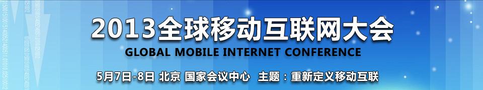 2013全球移动互联网大会-和讯科技