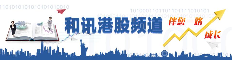 和讯港股频道