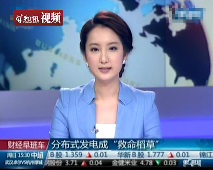 搞笑 江予菲/分布式发电成救命稻草2013年5月13日主持人:江予菲嘉宾:...