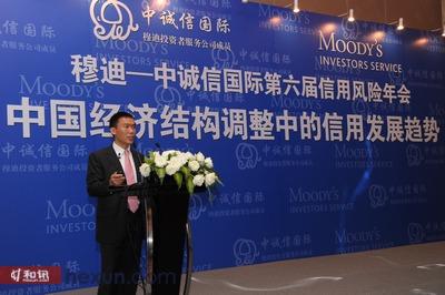 胡斌,穆迪金融机构部副总裁 - 高级分析师
