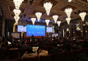 第九届国际金融博览会