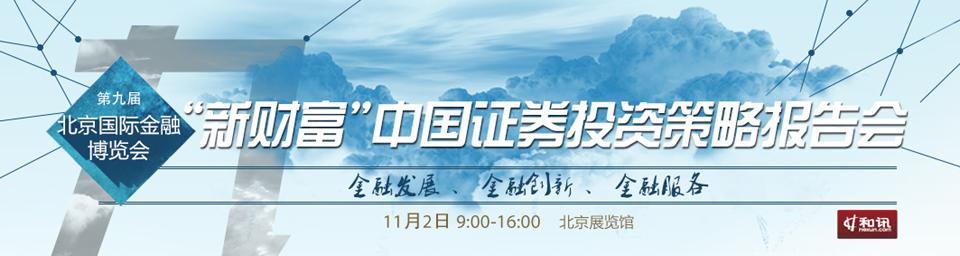 新财富2013投资策略报告会
