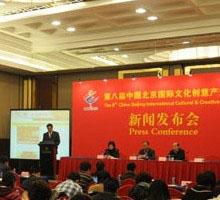 第八届北京文博会