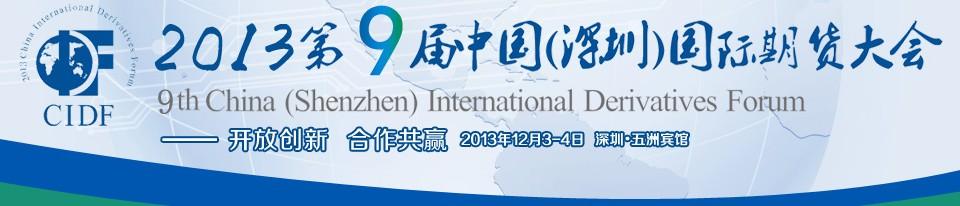 第九届中国(深圳)国际期货大会