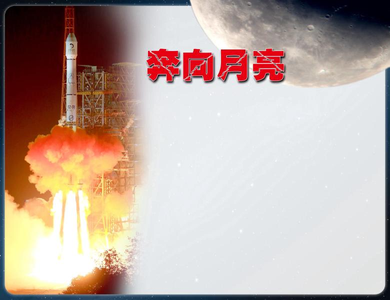 """""""嫦娥三号""""抱""""玉兔""""奔向月亮"""