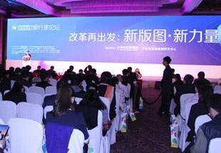 图文:第八届亚洲金融年会银行家论坛现场