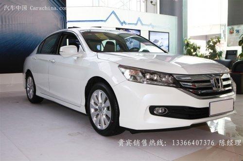 2014款本田雅阁年末促销 现车优惠3万元