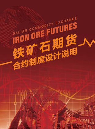 铁矿石期货合约上市交易