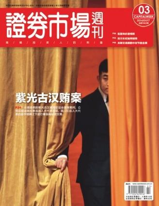 证券市场周刊2014年第2期