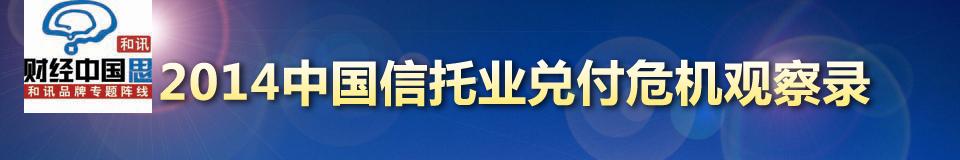 2014中国信托业兑付危机观察录