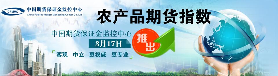 中国期货保证金监控中心推出农产品期货