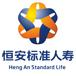 恒安标准人寿积极参与中国保险界盛事