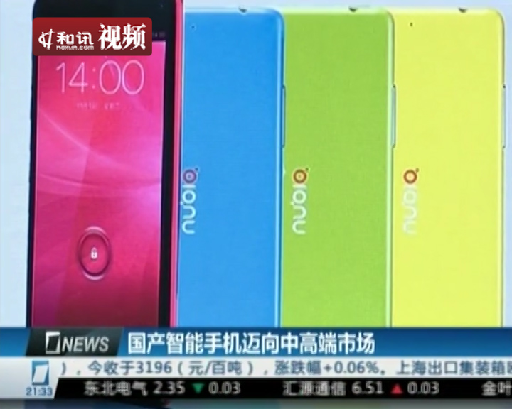 国产智能手机迈向中高端市场   2014年4月1日   主持人: ...