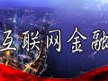 互联网金融将给中国金融市场带来怎样的挑战