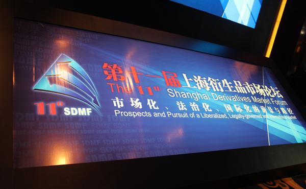 第十一届上海衍生品论坛即将召开