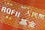 中国将向德提供800亿元RQFII额度