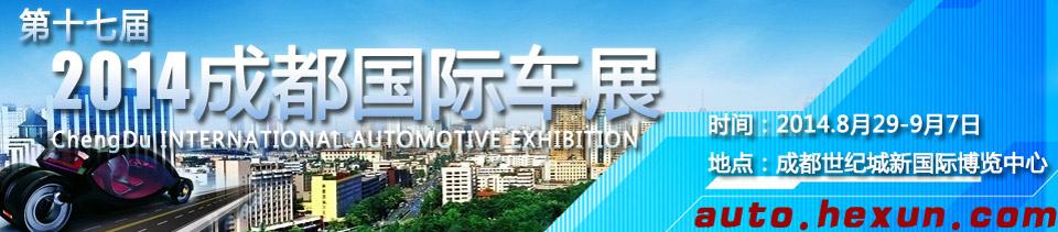 第十七届成都国际汽车展览会